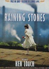 Постер к фильму «Град камней»