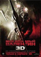 Постер к фильму «Мой кровавый Валентин 3D»