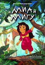 Постер к фильму «Миа и Мигу»