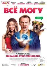 Постер к фильму «Все могу»