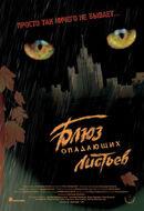 Постер к фильму «Блюз опадающих листьев»