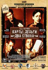 Постер к фильму «Карты, деньги, два ствола»