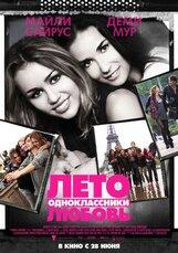 Постер к фильму «Лето. Одноклассники. Любовь»