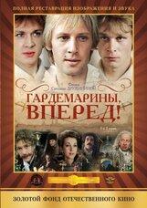 Постер к фильму «Гардемарины, вперед!»