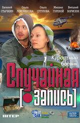 Постер к фильму «Случайная запись»
