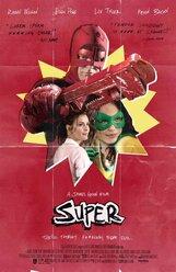 Постер к фильму «Супер»