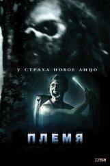 Постер к фильму «Племя»
