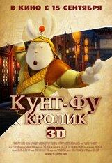 Постер к фильму «Кунг-фу Кролик 3D»