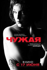 Постер к фильму «Чужая»
