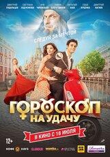 Постер к фильму «Гороскоп на удачу»