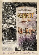 Постер к фильму «Банкрот»