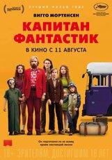 Постер к фильму «Капитан Фантастик»