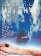 Постер к фильму «За облаками»