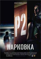 Постер к фильму «Парковка»
