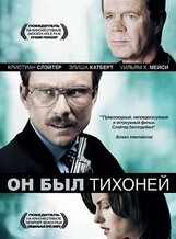 Постер к фильму «Он был тихоней»