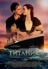 Постер к фильму «Титаник 3D»
