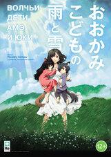Постер к фильму «Волчьи дети Амэ и Юки»