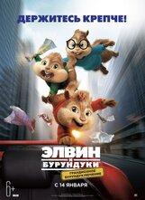 Постер к фильму «Элвин и Бурундуки: Грандиозное бурундуключение»
