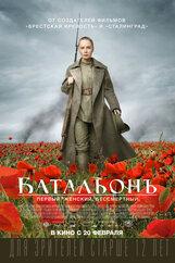 Постер к фильму «Батальонъ»