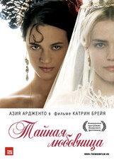 Постер к фильму «Тайная любовница»