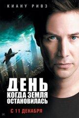 Постер к фильму «День, когда Земля остановилась»