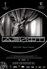 Постер к фильму «Дзифт»
