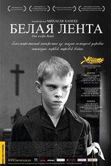 Постер к фильму «Белая лента»