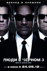 Постер к фильму «Люди в черном 3»