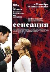 Постер к фильму «Сенсация»