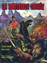 Постер к фильму «Скрытая крепость»