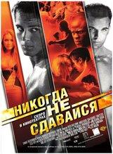 Постер к фильму «Никогда не сдавайся»