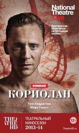 Постер к фильму «Кориолан»