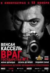 Постер к фильму «Враг государства №1»