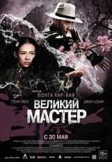 Постер к фильму «Великий мастер»
