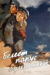 Постер к фильму «Белеет парус одинокий»