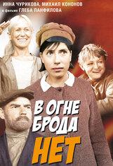Постер к фильму «В огне брода нет»