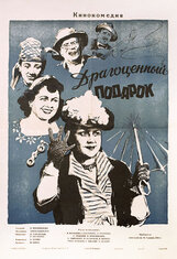 Постер к фильму «Драгоценный подарок»