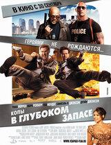 Постер к фильму «Копы в глубоком запасе»
