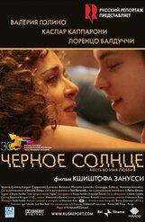 Постер к фильму «Черное Солнце»