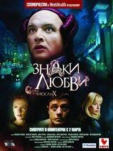 Постер к фильму «Знаки любви»