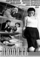 Постер к фильму «Любить»