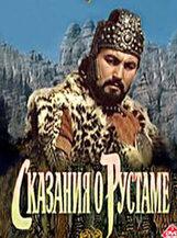 Постер к фильму «Сказания о Рустаме»