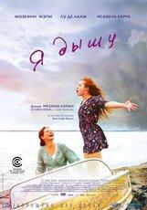 Постер к фильму «Я дышу»
