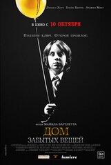 Постер к фильму «Дом забытых вещей»