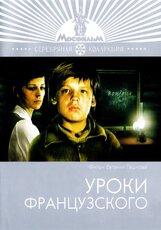 Постер к фильму «Уроки французского»