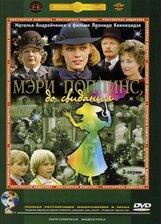 Постер к фильму «Мэри Поппинс, до свидания!»
