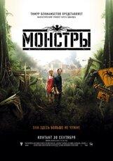Постер к фильму «Монстры»
