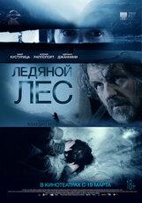 Постер к фильму «Ледяной лес»