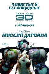 Постер к фильму «Миссия Дарвина 3D»