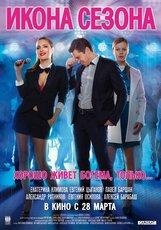Постер к фильму «Икона сезона»